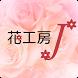 プリザーブドフラワー 花工房 J 公式アプリ by イーモット開発