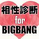 相性診断 for BIGBANG~ビックバン×KPOP×韓国アイドル~