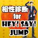 相性診断 for Hey! Say! JUMP~ジャニーズ×イケメン×イケボ~