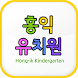 홍익유치원 파주 by Soo T.K