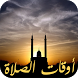 salaat Première Saudia Arabe by H-Rtop