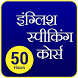 English Speaking Course in Hindi - 50 Hours by 3AppsDaily