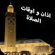 اذان و اوقات الصلاة by appmD