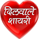 Dilwale SMS Shayari in Hindi by Oganapps