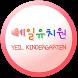 예일유치원 by 애니라인(주)