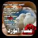 صور ورسائل صباح ومساء الخير by DeveloAraForApp
