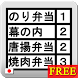 BentoManagerFree byNSDev by Nihon System Developer Corp.