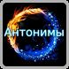 Найди слова антонимы by Good173