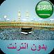 مواقيت الصلاة السعودية بدون نت by BesTools