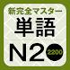 NewCompleteMaster N2 Word Book
