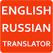 English to Russian Translator by Simple Android Applications