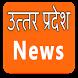 Dainik Bhaskar UP News by PrachiInfotech