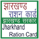 झारखण्ड राशन कार्ड Jharkhand Ration Card 2018 by codebooklet Apps