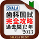スマラー 歯科国試 完全攻略過去問12年 2013 by Incase Inc.