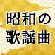 懐メロ 昭和の歌謡曲無料アプリ~演歌×カラオケ×日本の名曲~ by cocorojapan