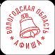 "Афиша Вологодской области by БУ ВО ""Центр информационных технологий"""