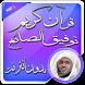 قرآن كامل بدون نت توفيق الصائغ