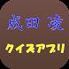 成田凌クイズ by 葵アプリ
