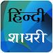 Hindi Shayari by Tenof