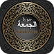 Surah Juma (سورة الجمعة) with Urdu Translation by GulzarTech