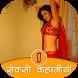 Hindi Sexy Story by Kam Devi