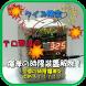 クイズ検定 爆弾の時限装置解除!30個の時限爆弾を止めろ!!!!! by QUIZJACK
