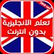تعلم اللغة الإنجليزية بدون نت by Appsmj