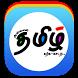 Online Tamil by Anandababu