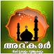 Adkar-Malayalam Dua by D-sha