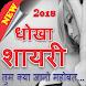 Dhokha Shayari 2018 by AndApplication