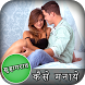 Suhagrat Kaise Manaye by Naughty Books
