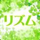 湯沢 リンパマッサージ リズム 公式アプリ by イーモット開発
