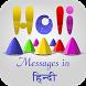 Happy Holi Hindi Message by Neev Infotech