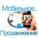 Мобильное Продвижение Бизнеса by Мобильное Продвижение