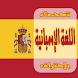 تعلم اللغة الإسبانية - بدون نت by wisewlf