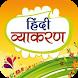 Hindi Grammar Vyakaran व्याकरण by Banaka