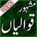 Mehfil e Samaa -Famous Qawwali by Raftay Apps
