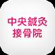 中央鍼灸接骨院 公式アプリ by GMO Digitallab, Inc.