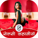 Hindi Sexy Story 5 by Kam Devi
