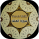 Surah Mulk سورة الملك with Urdu Translation by GulzarTech