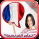 تعلم اللغة الفرنسية بالصوت بسهولة (بدون انترنيت) by Mobile Arabi Apps