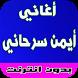 أغاني أيمن سرحاني _ Ayman Serhani by hhkim