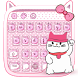Cute Kitty Keyboard Theme