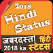 Hindi Status 2018 by AndApplication