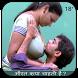 Aurat Kya Chahati hai by Masala inc.