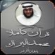 قرآن كريم بدون نت محمد البراك by قرآن كاملا بدون انترنت