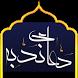 دعای ندبه by DevGuy