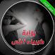 كبرياء أنثى– رواية رومانسية by روايات رومانسية ♥ Riwayat Romansiya