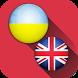 English Ukrainian Translator by Warrior Mobile