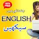 Learn English in Urdu by Modern School